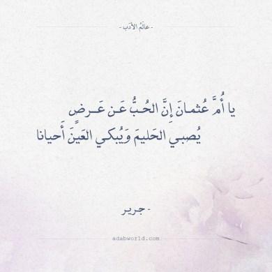 شعر غزل جرير - يا ام عثمان ان الحب عن عرض