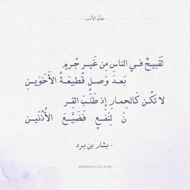 شعر بشار بن برد - لقبيح في الناس من غير جرم