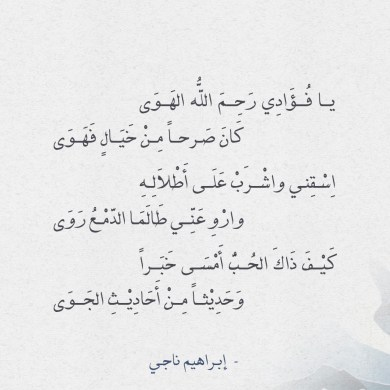 شعر إبراهيم ناجي - يا فؤادي رحم الله الهوى