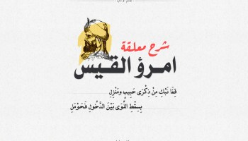 شرح معلقة امرؤ القيس كاملة مع أبيات الشعر كاملة إلقاء عبد الرحمن آل رشي