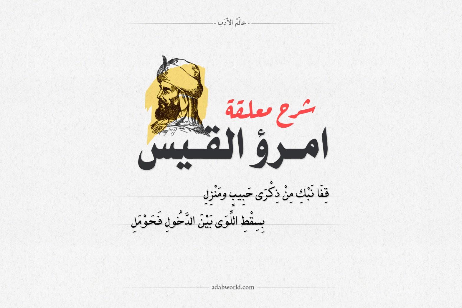 شرح معلقة امرؤ القيس قفا نبك من ذكرى حبيب ومنزل عالم الأدب