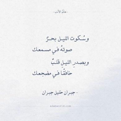 شعر جبران خليل جبران - و سكوت الليل بحر