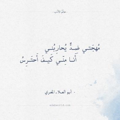 شعر أبو العلاء المعري - مهجتى ضدّ يحاربنى