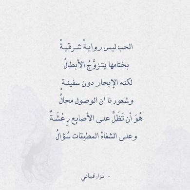 شعر نزار قباني - الحب ليس رواية شرقية
