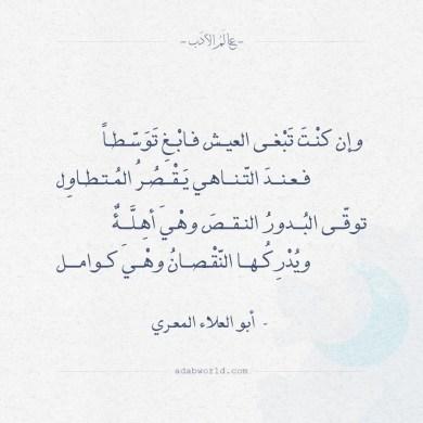 شعر أبو العلاء المعري - وإن كنت تبغي العيش فابغ توسطاً
