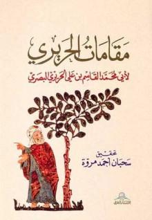 مقامات الحريري للكاتب : أبو محمد الحريري