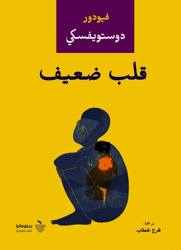 كتاب قلب ضعيف