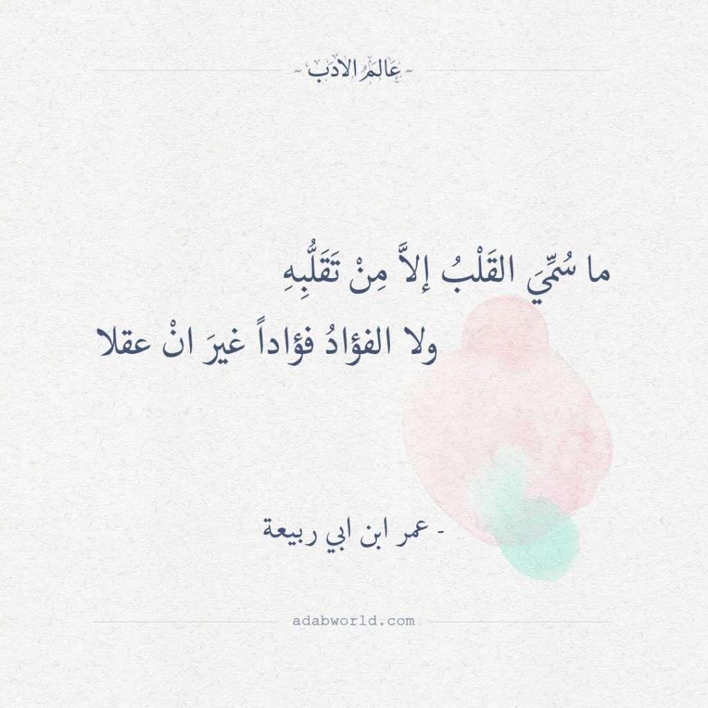 ما سمي القلب إلا من تقلبه - عمر ابن ابي ربيعة