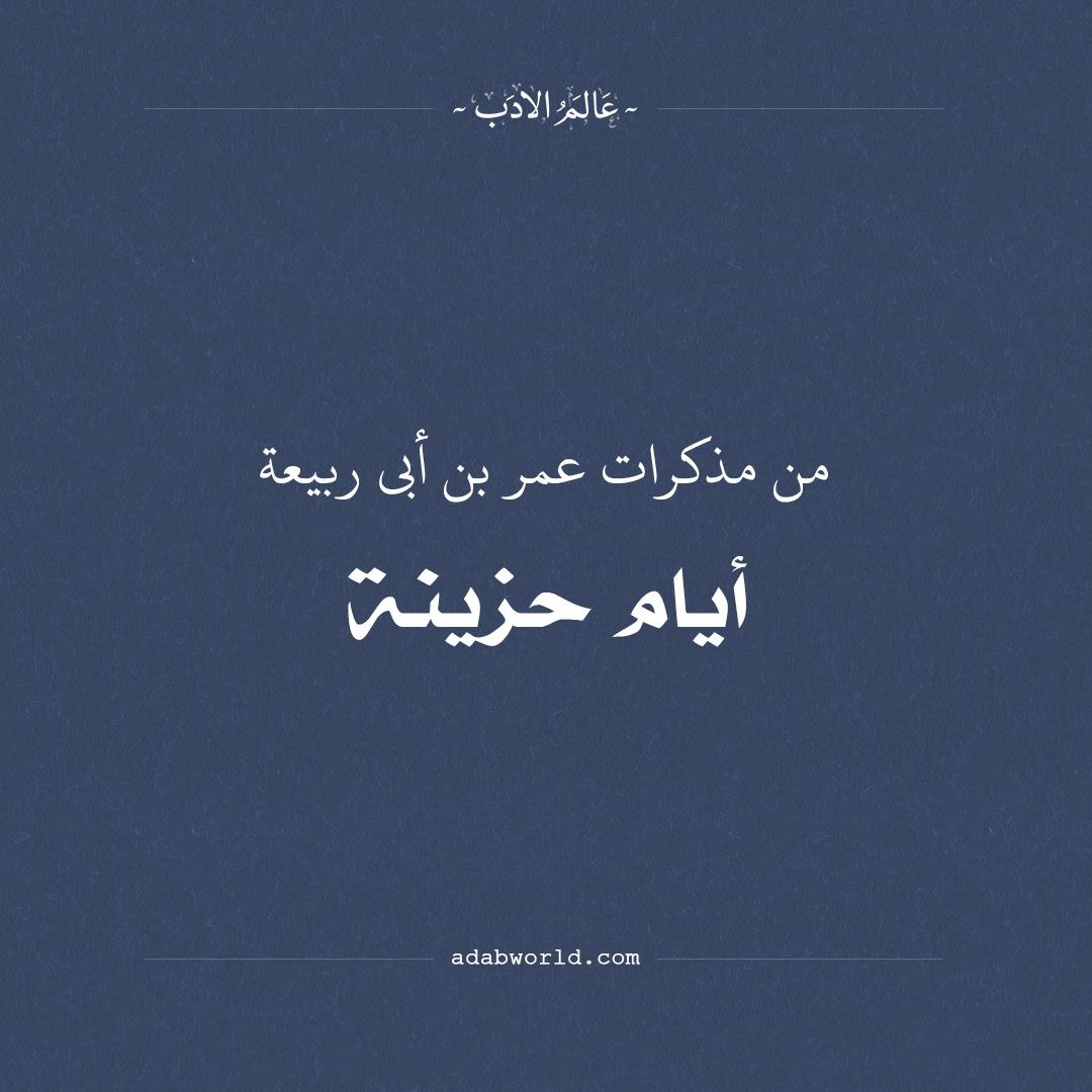 من مذكرات عمر بن أبي ربيعة ( أيام حزينة )