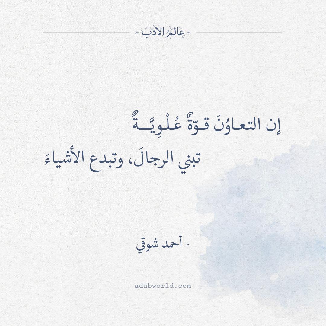 إن التعاون قوة علويه - أحمد شوقي