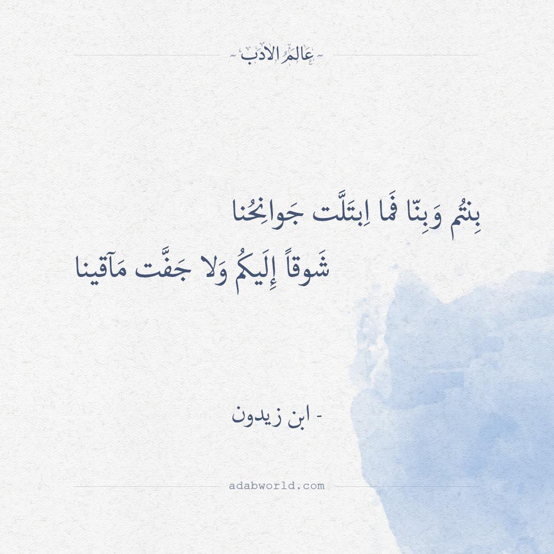 بنتم وبنا فما ابتلت جوانحنا - ابن زيدون