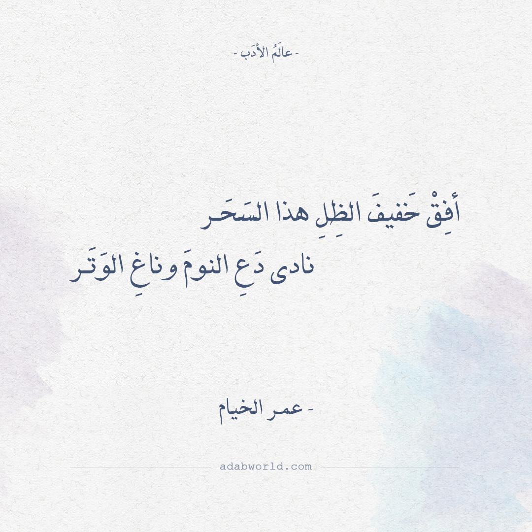 شعر رباعيات عمر الخيام - أفق خفيف الظل هذا السحـر
