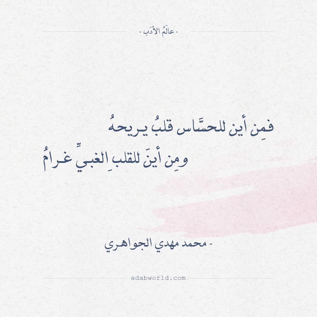 شعر محمد مهدي الجواهري - فمن أين للحساس قلب يريحه