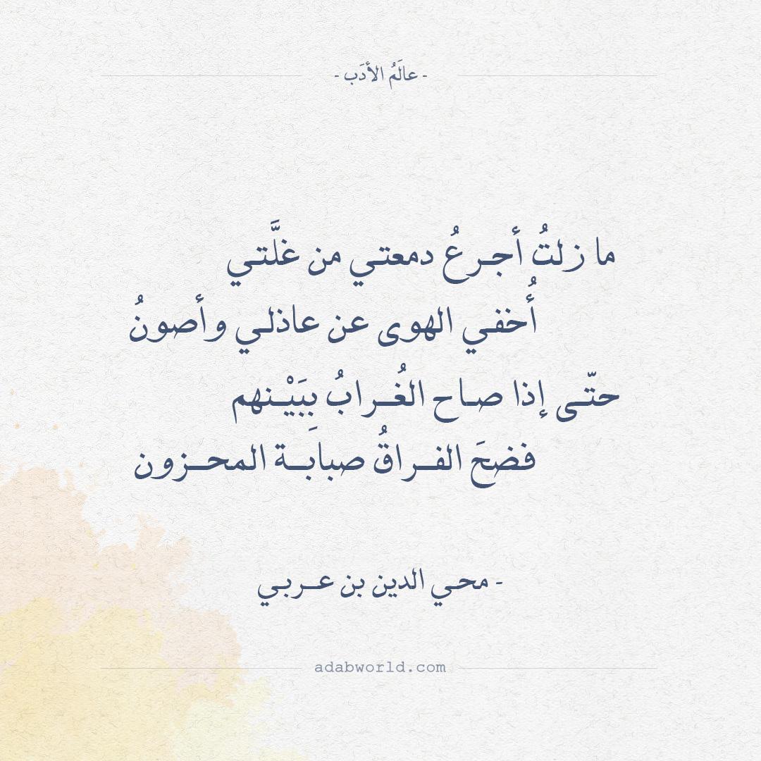 شعر محي الدين بن عربي - ما زلت أجرع دمعتي