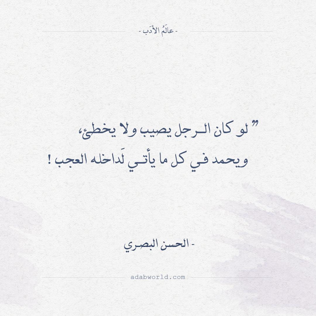 أقوال الحسن البصري - لو كان الرجل