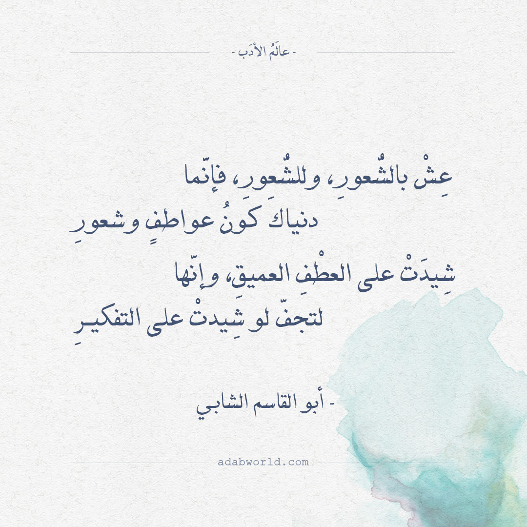 شعر أبو القاسم الشابي - عش بالشعور وللشعور فإنما