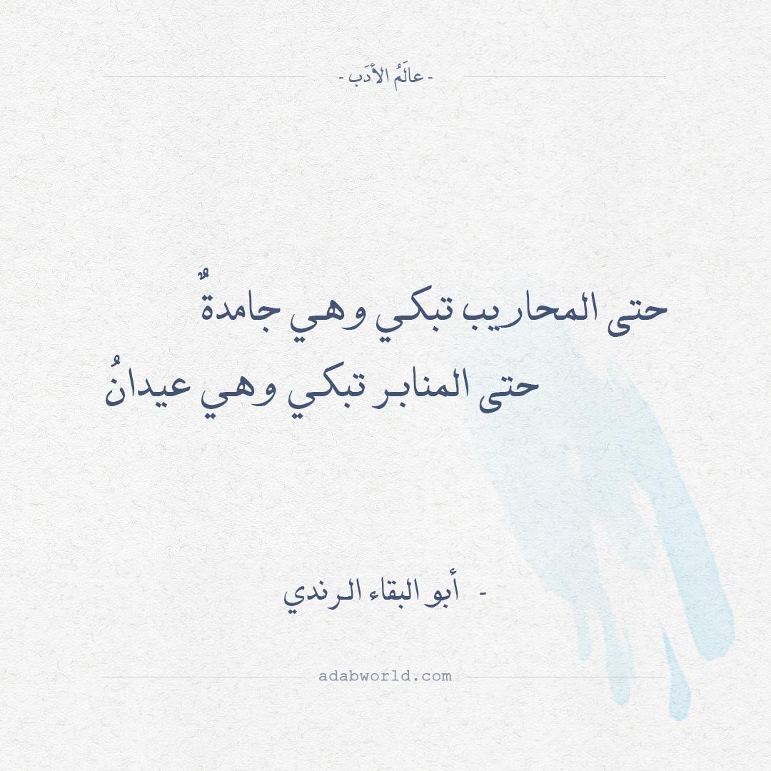 شعر أبو البقاء الرندي - حتى المحاريب تبكي