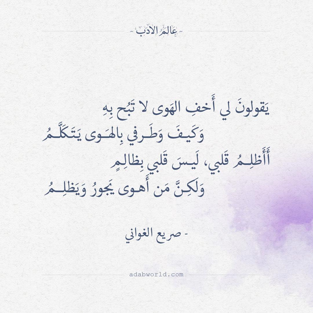 شعر صريع الغواني - يقولون لِي اخف الهوي لا تبح به