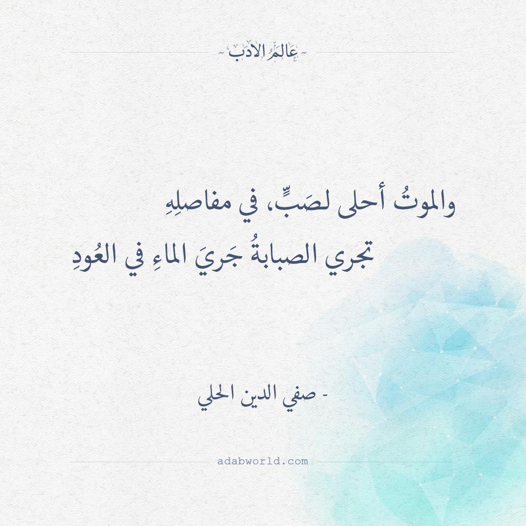 والموت أحلى لصب في مفاصله - صفي الدين الحلي