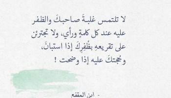 أقوال عبد الله بن المقفع - لا تلتمس غلبةَ صاحبكَ