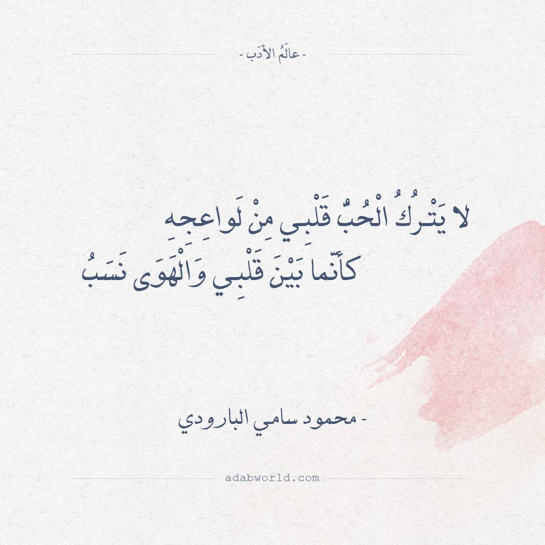 شعر محمود سامي البارودي - كأنما بين قبلي والهوى نسب
