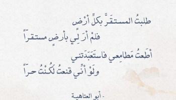 شعر أبو العتاهية - طلبت المستقر بكل أرض