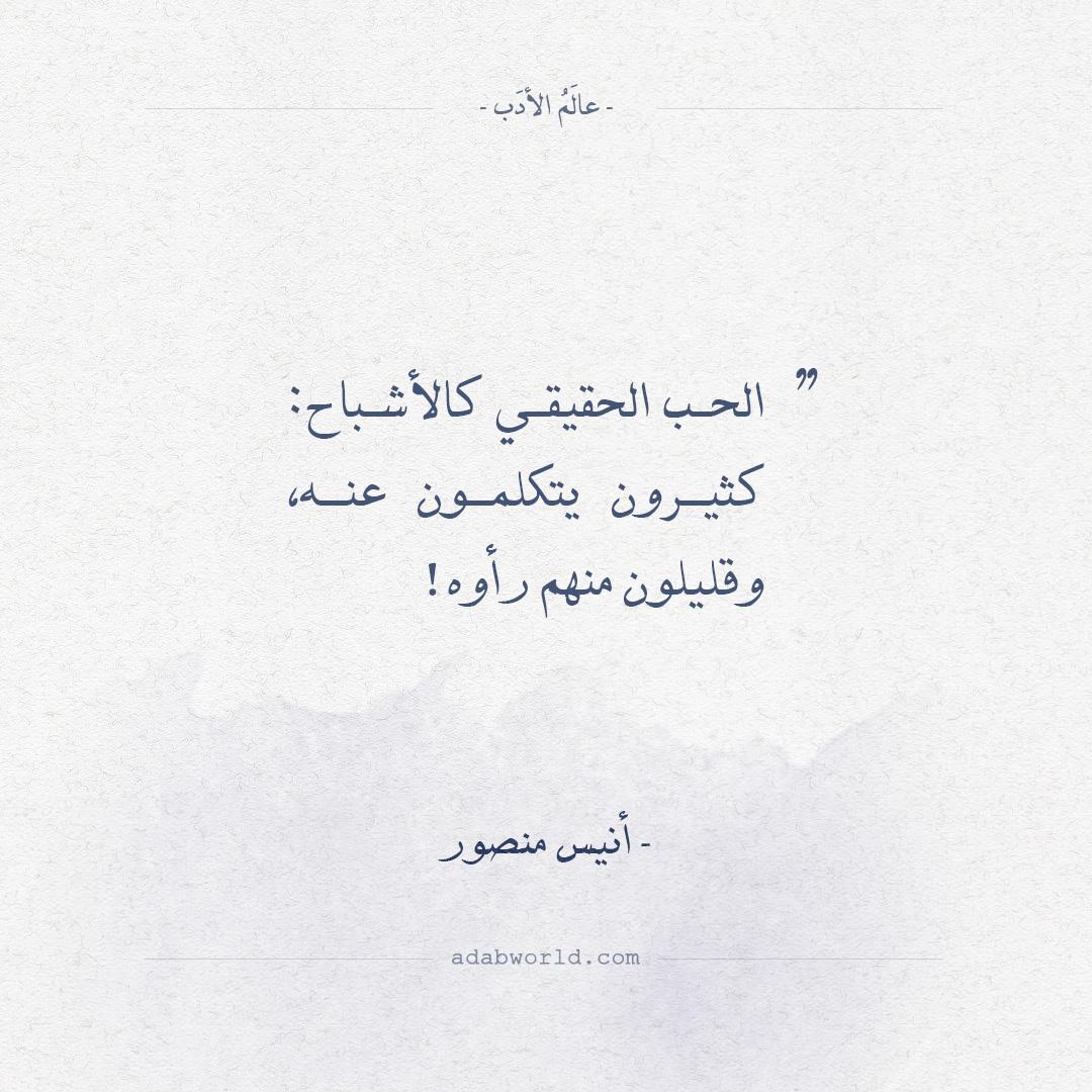 أقوال أنيس منصور - الحب الحقيقي كالأشباح