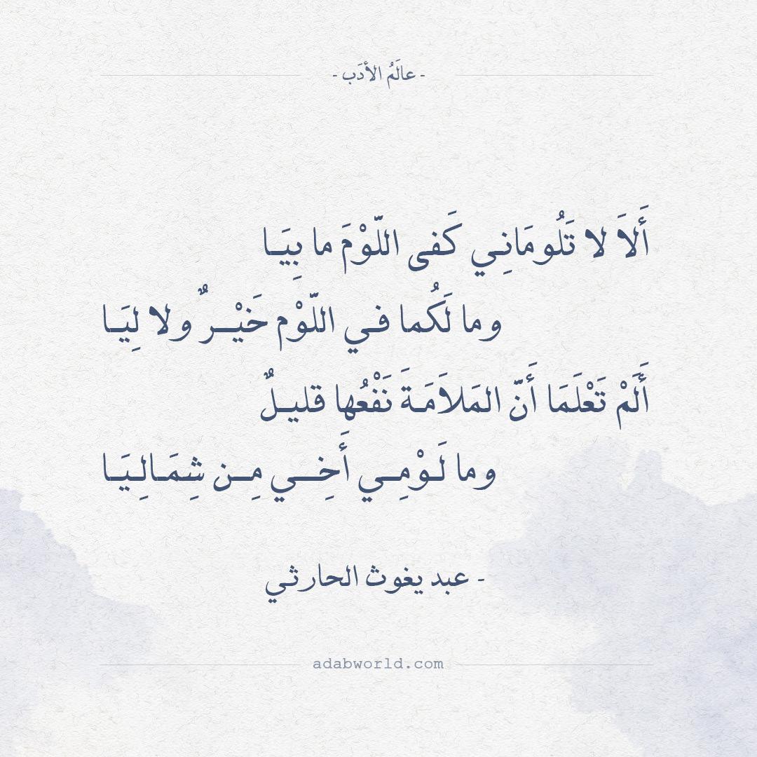 عبد يغوث الحارثي - ألا لا تلوماني كفى اللوم مابيا