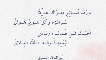 شعر أبو العلاء المعري - ورب مساتر بهواك عزت