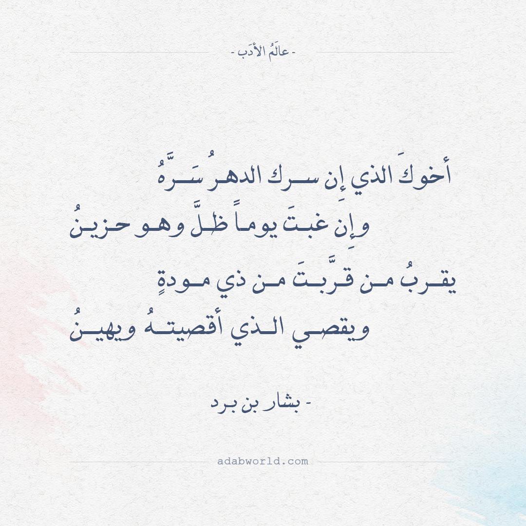 شعر بشار بن برد - أخوك الذي إن سرك الدهر سره