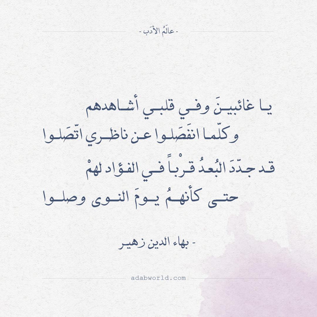 شعر بهاء الدين زهير - يا غائبين وفي قلبي أشاهدهم