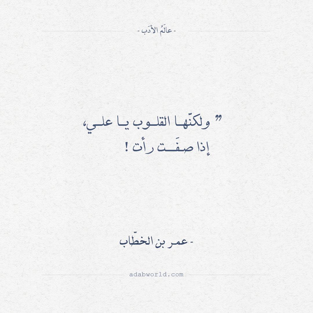 ولكنها القلوب يا علي - عمر بن الخطّاب