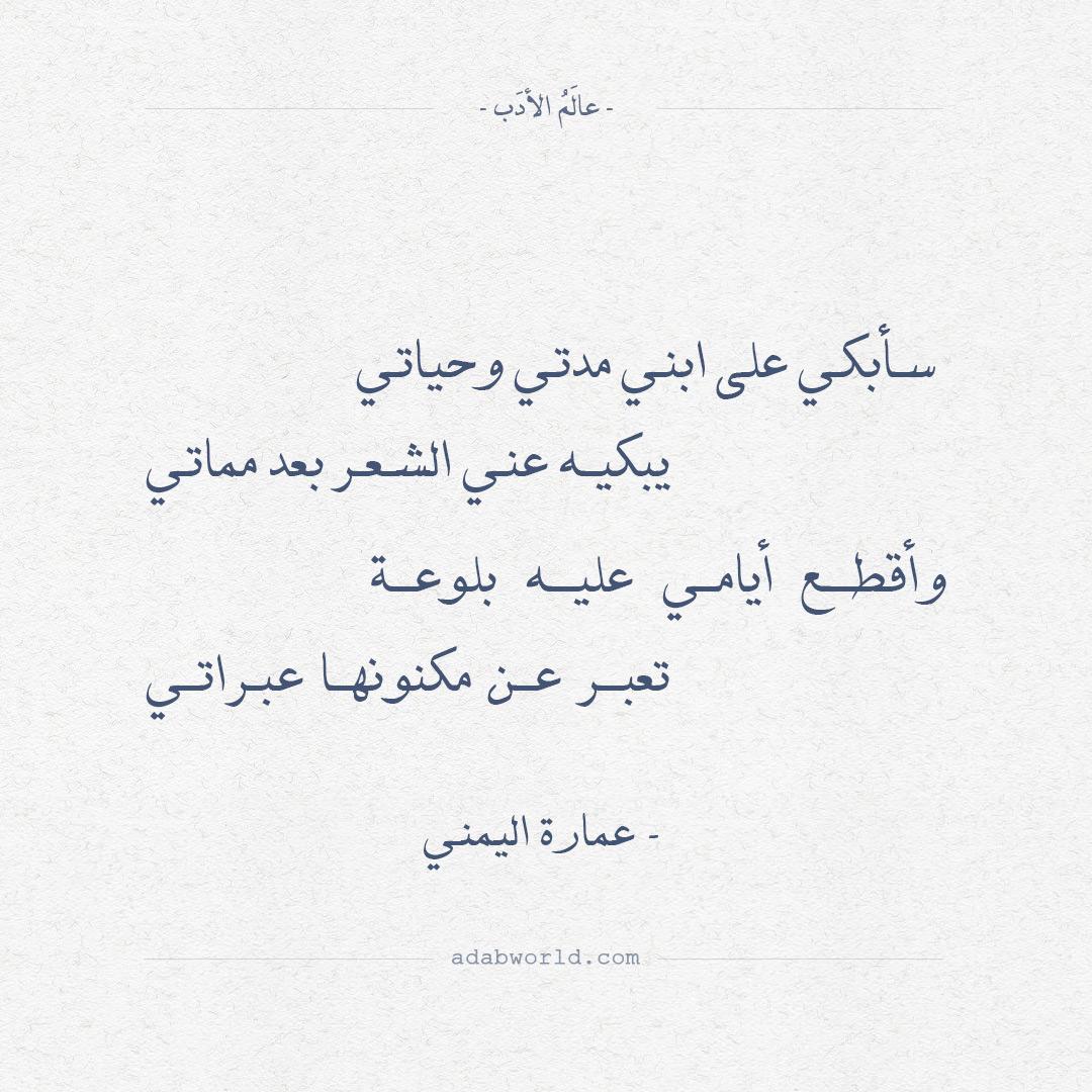 شعر رثاء عمارة اليمني - سأبكي على ابني مدتي وحياتي
