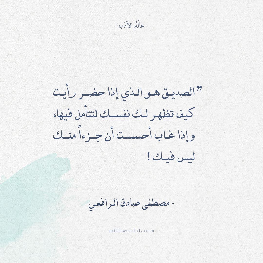 أقوال مصطفى صادق الرافعي - الصديق هو الذي