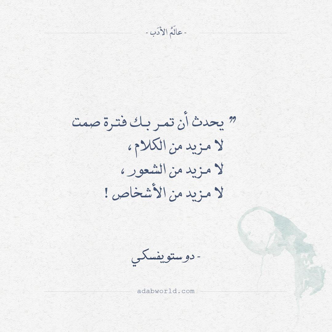 اقتباسات دوستويفسكي - فترة صمت