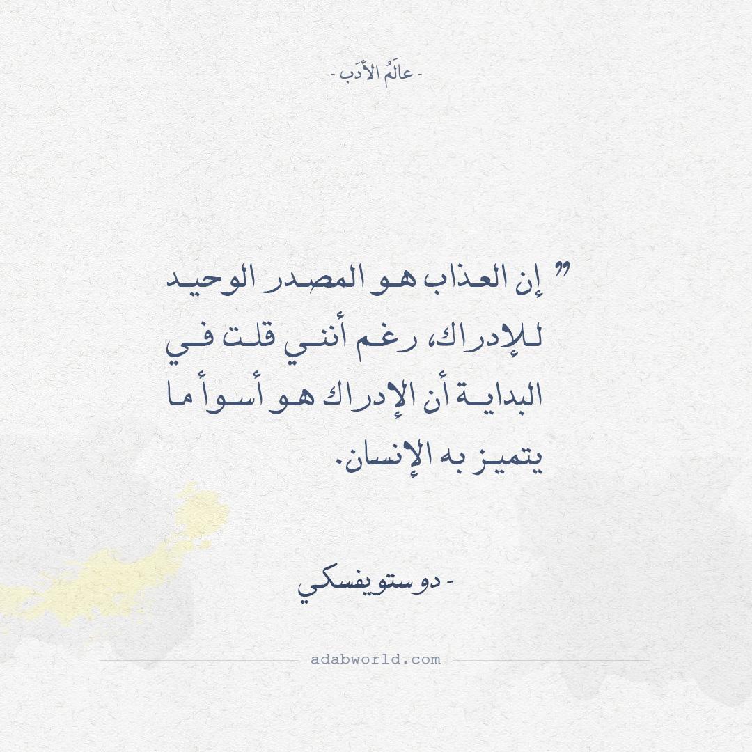 اقتباسات دوستويفسكي - العذاب هو المصدر الوحيد للإدراك
