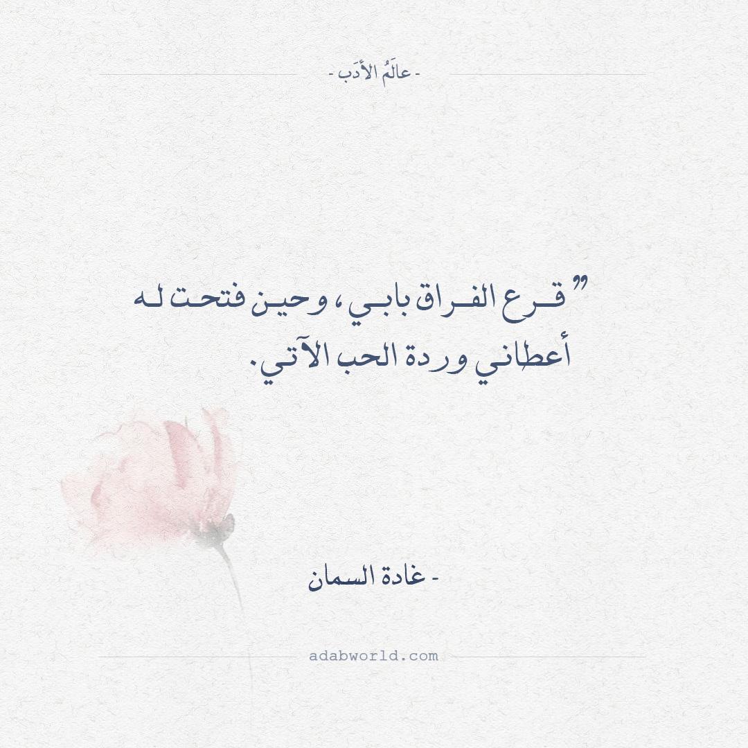 أقوال غادة السمان - قرع الفراق بابي