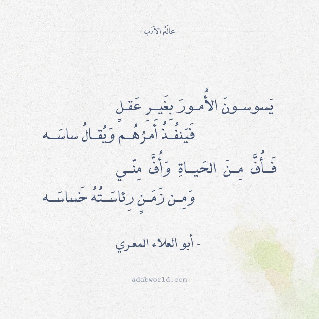 شعر أبو العلاء المعري - يسوسون الأمور بغير عقل