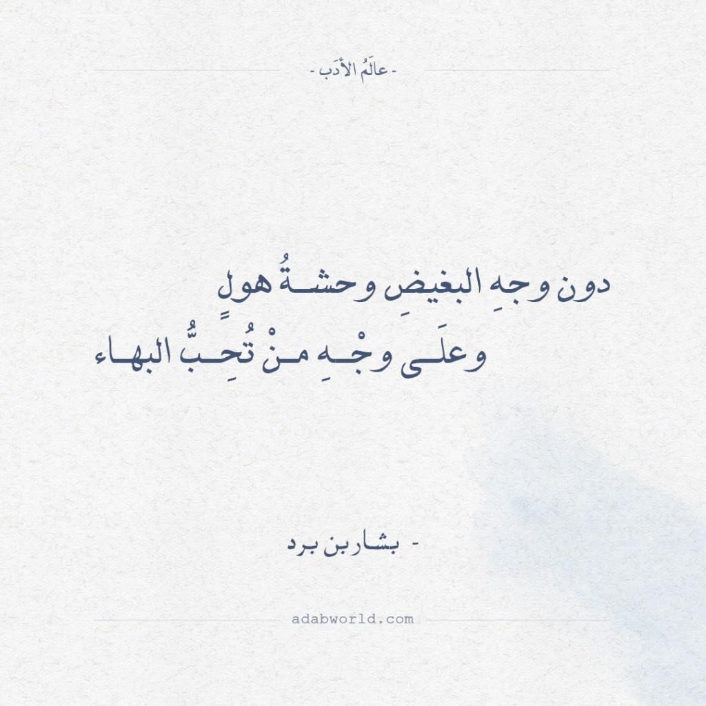 شعر بشار بن برد- دون وجه البغيض وحشة هول