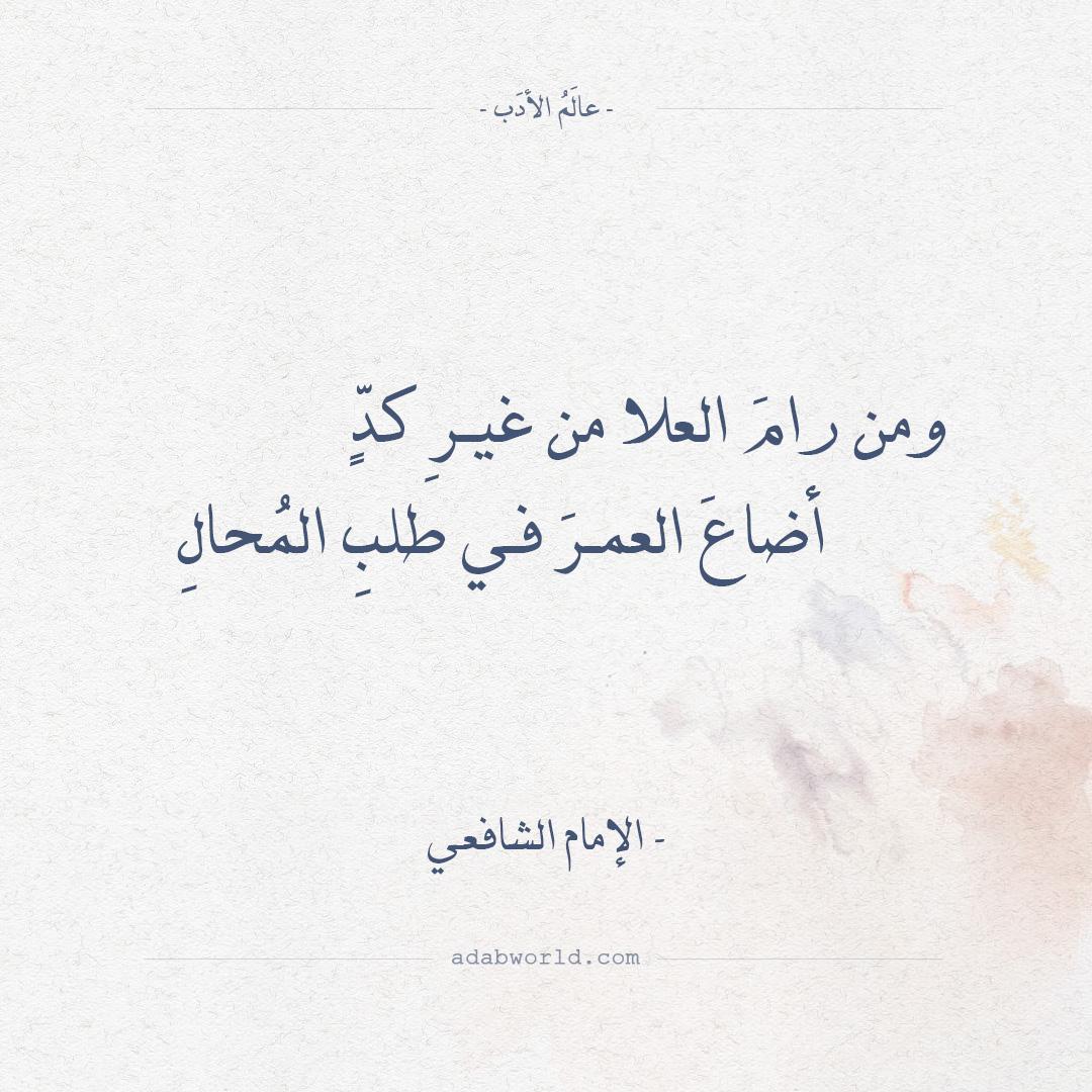 ومن رام العلا من غير كد - الإمام الشافعي