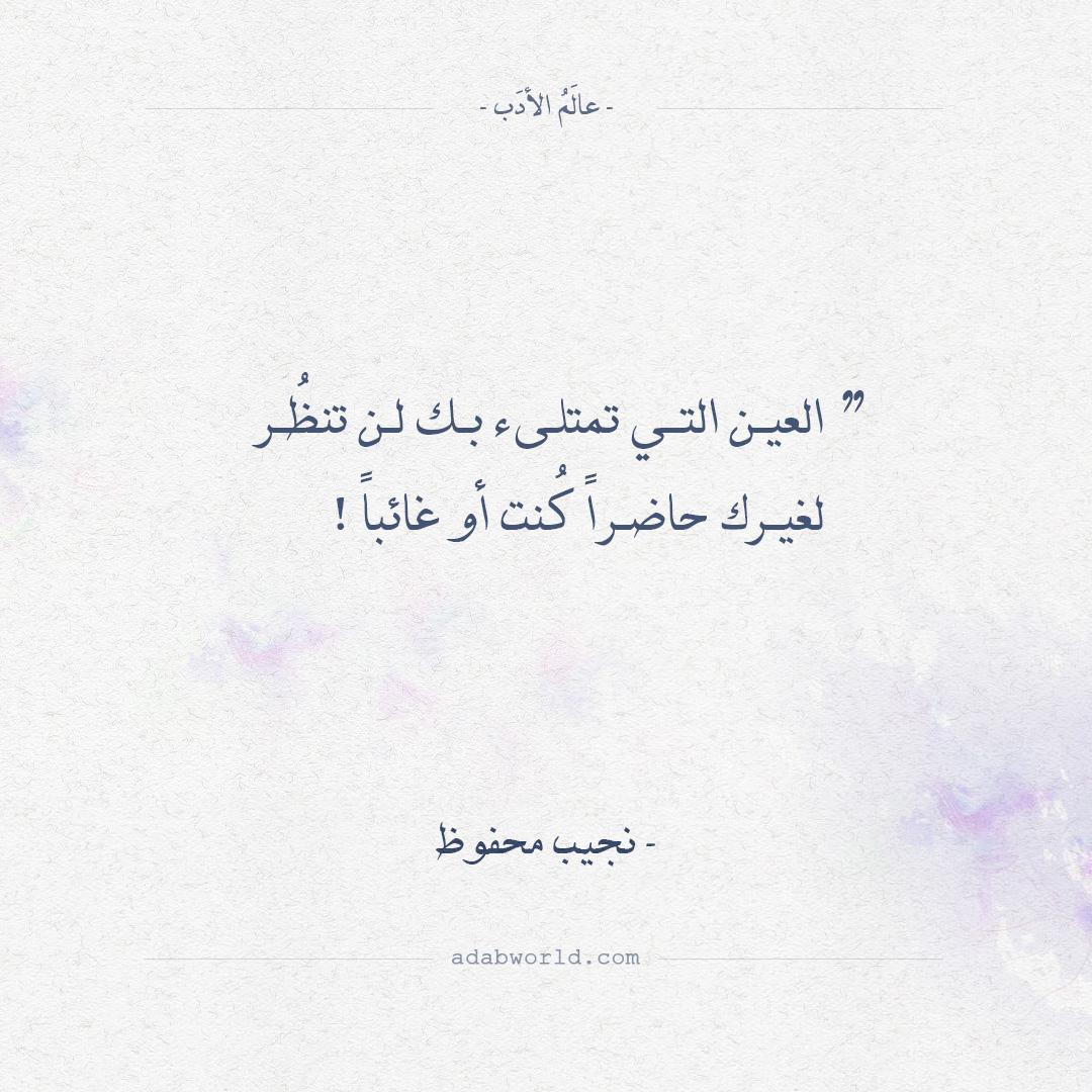اقتباسات نجيب محفوظ - العين التي تمتلئ - عالم الأدب