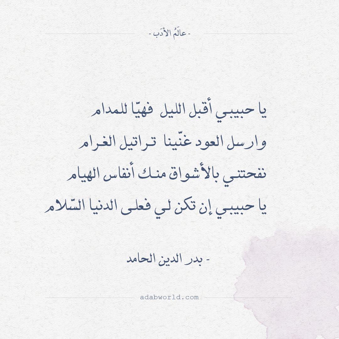 يا حبيبي أقبل الليل فهيّا للمدام - بدر الدين حامد