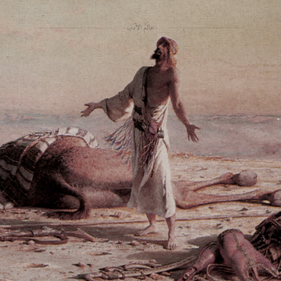 قصة عبيد بن الأبرص مع الجني الذي ساعده