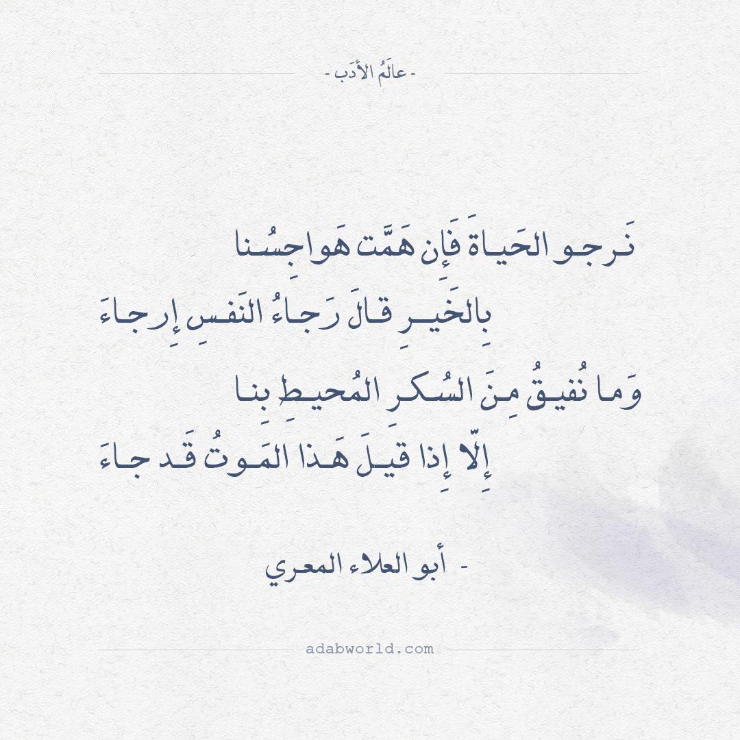 شعر أبو العلاء المعري - نرجو الحياة فإن همت هواجسنا