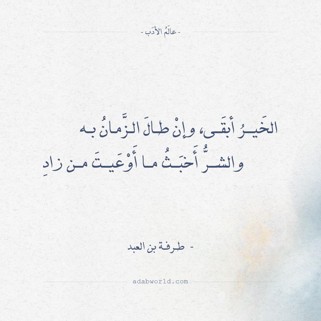شعر طرفة بن العبد - الخير أبقى وإن طال الزمان به