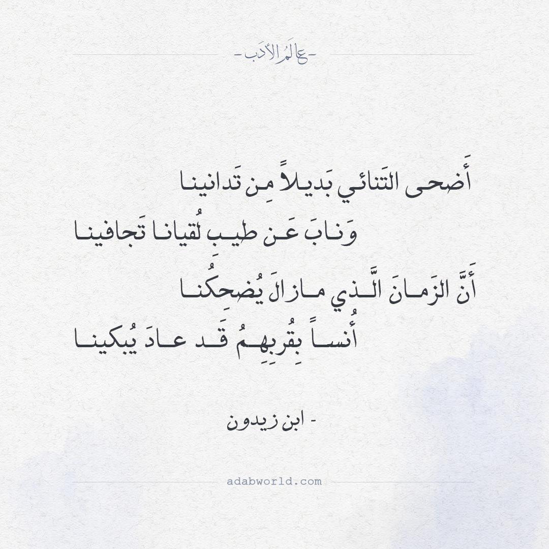 أبيات شعر مقتبسة من قصيدة: أضحى التنائي بديلا من تدانينا