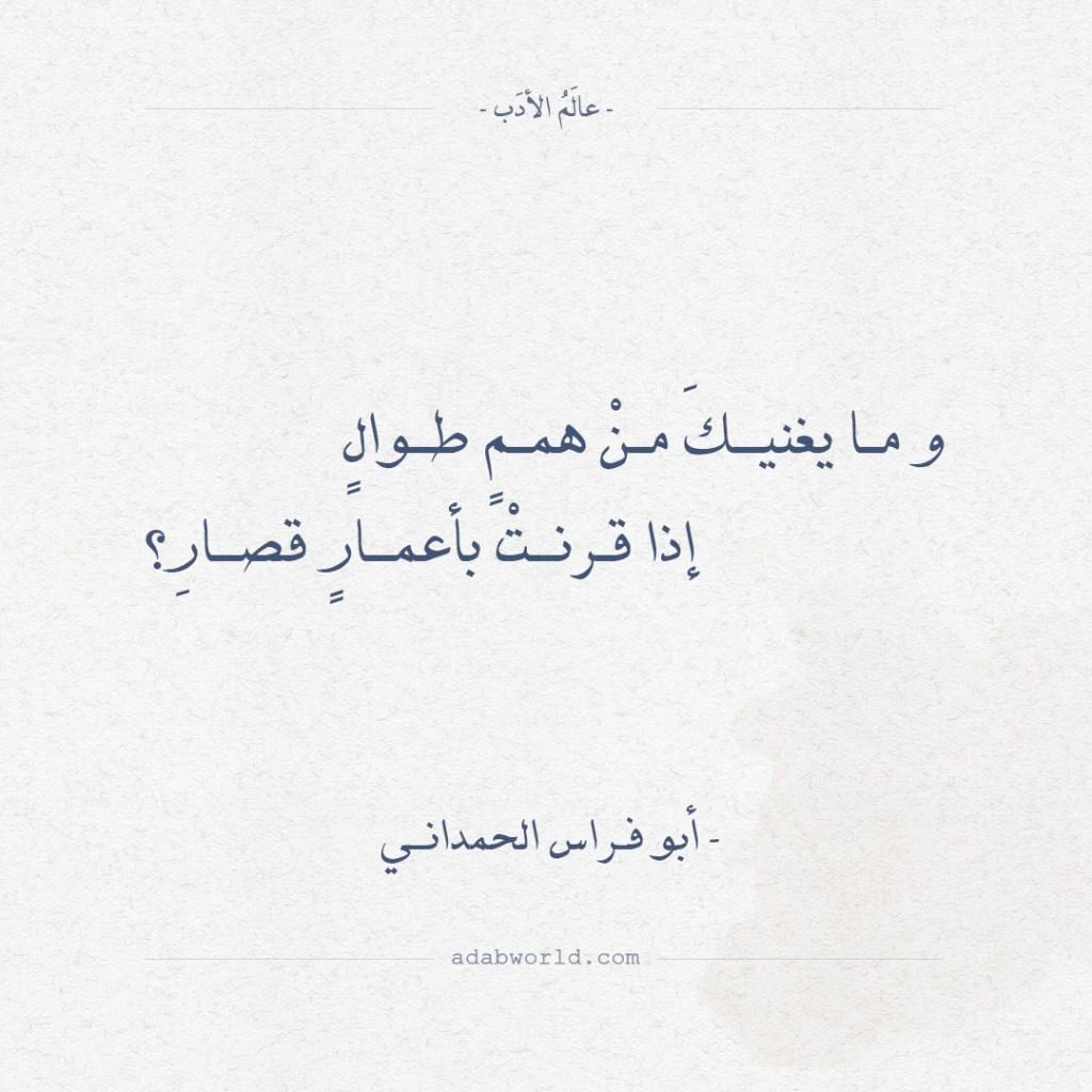 شعر أبو فراس الحمداني - و ما يغنيك من همم طوال