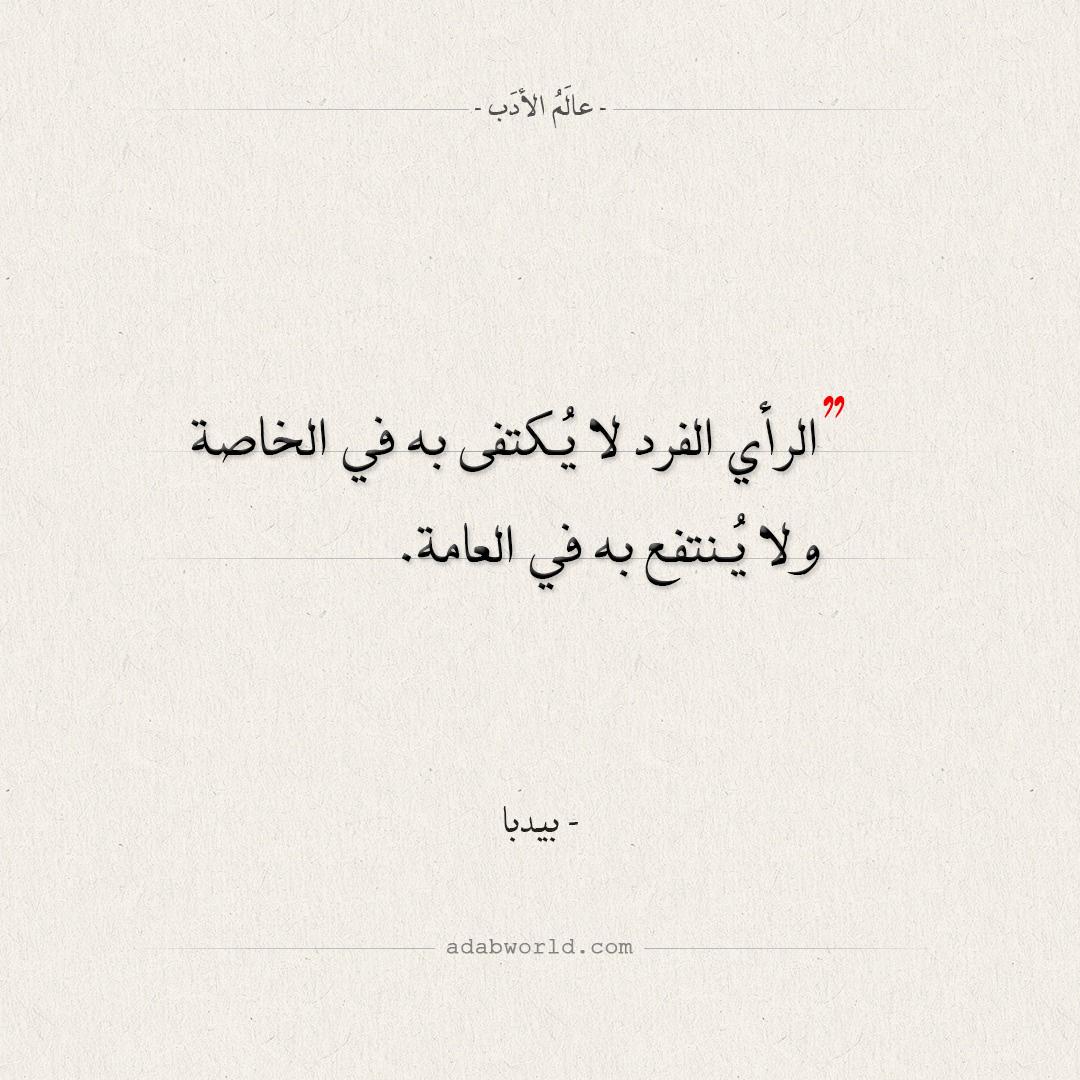 اقتباسات بيدبا - رأي الفرد