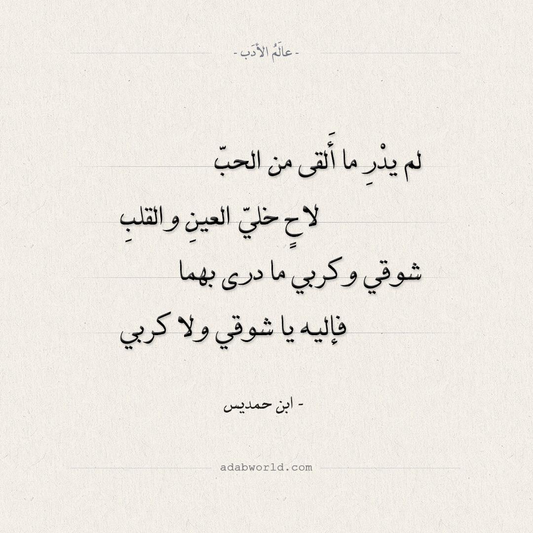 شعر ابن حمديس - لم يدر ما ألقى من الحب