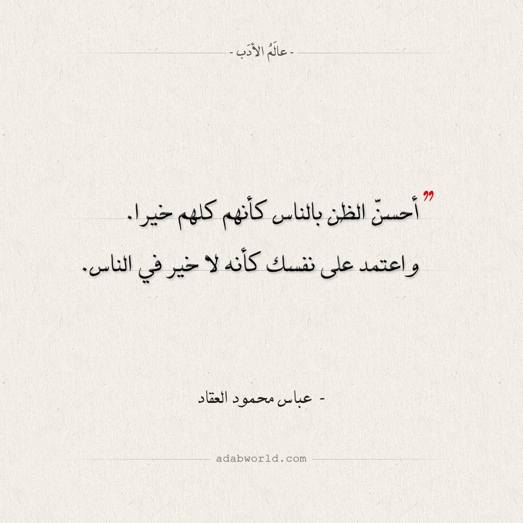 اقتباسات عباس العقاد - أحسن الظن بالناس